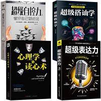 抖音书籍正版 4册超级自控力+超级搭讪学+心理学与读心术+超级表达力人际交往励志成功心理学书籍