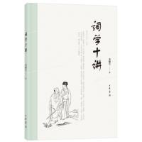 正版现货 词学十讲 龙榆生/著 中华书局
