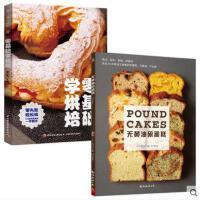 2本 零基础学烘焙-懒人厨房+无黄油磅蛋糕 面包制作大全烤箱美食烹饪初学 烘培教程书籍蛋糕甜点 烘焙书籍教程大全 糕点