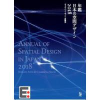 日本展览展示设计书籍 Display Commercial Space 45 橱窗设计 活动策划图书 指示标牌 空间设计图书籍 软装室内 橱窗设计 指示标牌