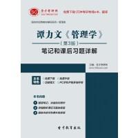 谭力文《管理学》(第3版)笔记和课后习题详解-在线版_赠送手机版(ID:24859)