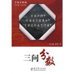 三问分数 丛立新,黄华 教育科学出版社