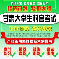 2020年甘肃大学生村官考试题库软件历年真题章节练习模拟考前押题