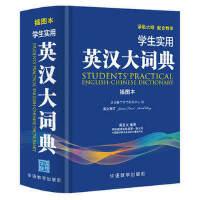 学生实用英汉大词典 说词解字辞书研究中心 9787513815147     216