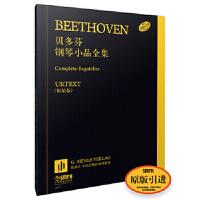 贝多芬钢琴小品全集 奥托.范.埃尔梅 9787552310757 上海音乐出版社 新华书店 品质保障