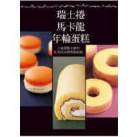 �A售正版 原版�M口�D�� 旭屋出版社《瑞士卷 �R卡�� 年�蛋糕》瑞升