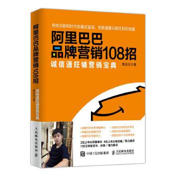 *品牌营销108招:诚信通旺铺营销宝典人民邮电出版社Z85