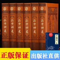 二十四史全套 皮面精装6册 24史全套原文白话译文 中国历史 元史中国简史史记 历史故事的书籍