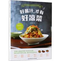 好酱汁 才有好凉菜 北京科学技术出版社 爱厨房 9787530497357