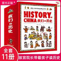 (到手价92包邮)History of china 我们的历史 全11册 历史启蒙绘本幼儿启蒙认知趣味绘本中国历史漫画
