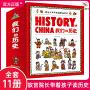 (到手价92包邮)History of china 我们的历史 全11册 历史启蒙绘本幼儿启蒙认知趣味绘本中国历史漫画书故事书小学生一二年级课外必读书
