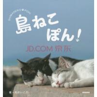 现货【深图日文】�uねこぽん 岛上猫咪摄影集 あおいとり (著) 青菁社