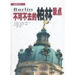 映像欧洲――不可不去的柏林景点 (西)佩雷斯,崔越译 安徽科学技术出版社 9787533750664
