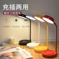 【限时7折】护眼台灯学生宿舍充电台灯卧室 床头灯可充电LED充插两用学习台灯