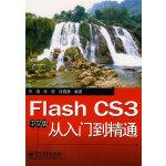 Flash CS3中文版从入门到精通