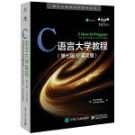 C语言大学教程(第七版)(英文版)