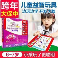 逻辑智慧星第四阶段6-7岁幼儿童早教思维训练开发大脑益智男孩女孩礼物早教学习机儿童玩具卡