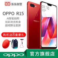 【当当自营】OPPO R15 全面屏 全网通6GB+128GB 热力红 移动联通电信全网通4G手机 双卡双待