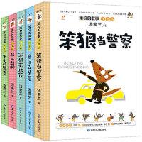 笨狼的故事 注音版全套5册 汤素兰系列读物6-9-12周岁三 一年级课外书老师推荐班主任 二年级必读