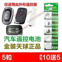 比亚迪E5汽车主钥匙电池F3 f0 G5M6S6车遥控器纽扣电子CR1632