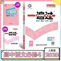 天星教育2020一遍过高中语文必修4人教版RJ语文教材同步练习册一遍过 语文人教版必修4