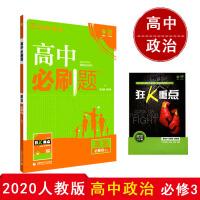 2020版 理想树67高考 高中必刷题 政治必修3 RJ版人教版