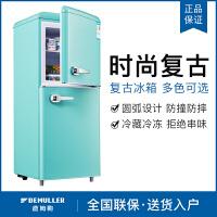 德姆勒(DEMULLER)BCD-90A132 欧式复古时尚彩色冰箱 小型家用双门电冰箱 冷藏冷冻 蒂芙尼蓝
