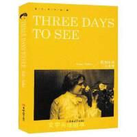 英文全本典藏--假如给我三天光明 海伦・凯 吉林大学出版社 9787567783768