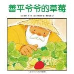 善平爷爷的草莓(平) (日)松冈 节 ,(日)末崎茂树 绘 9787556025688 长江少年儿童出版社 新华书店