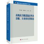 高地应力隧道稳定性及岩爆、大变形灾害防治 李天斌,孟陆波,王兰生 科学出版社 9787030470546