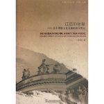 中德文化丛书:辽远的迷魅:关于中德文化交流的读书笔记