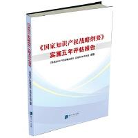 《国家知识产权战略纲要》实施五年评估报告