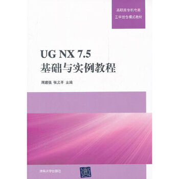 UG NX7.5 基础与实例教程
