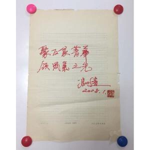 冯远 《手稿》