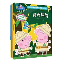 小猪佩奇趣味贴纸游戏书 第二辑 共4册 动画故事书粉红猪小妹3-4-6周岁幼儿童卡通动漫图画故事绘本书 粉红猪小妹宝宝