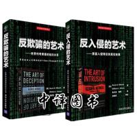 反欺骗的艺术 世界传奇黑客的经历分享+反入侵的艺术 黑客入侵背后的真实故事 2本 黑客技术 计算机网络安全管理 网络诈