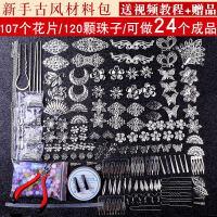 古典古风COS发簪步摇发饰品手工制作簪子DIY材料包汉服古装