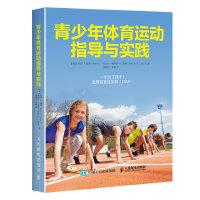 青少年体育运动指导与实践 教练体育教师研究人员书籍 体育青少年科学训练身体素质体能 人民邮电出版社
