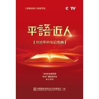 《平语近人》DVD学习进行时 习近平总书记用典 12DVD+1CD (赠解说词一套)百家讲坛特别节目