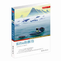 国际大奖小说・升级版--蓝色的海豚岛