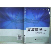 【二手书8成新】高等数学(上册) 华南理工大学 王全迪 9787040264876