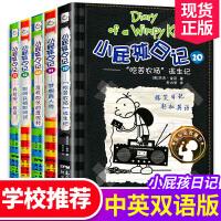 小屁孩日记英文版中英双语全套5册适合10-12-15岁看的漫画故事书籍三四五六七年级6一12小学英语阅读初中小学生必读