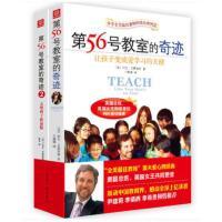 第56号教室的奇迹套装全2册 第五十六号教室奇迹 教育孩子素质教育书 妈妈育儿百科书籍点燃孩子的热情家庭教导