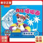 我绘模板画:玩转海滩(3+) 上海致远文化传播有限公司 哈尔滨出版社9787548444268【新华书店 品质保障】