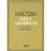 克莱采尔42首小提琴练习曲 郑石生 订 9787806679005 上海音乐出版社 新华书店 品质保障