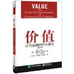 价值:公司金融的四大基石(修订本)(