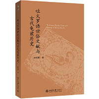 吐火罗语世俗文献与古代龟兹历史 庆昭蓉 9787301279762 北京大学出版社