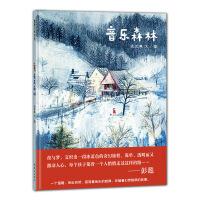 蒲蒲兰绘本馆:音乐森林(精装绘本) 9787510468957 温艾凝 新世界