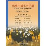 优质牛奶生产手册