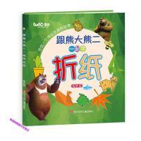 图豆少儿 跟熊大熊二一起学折纸 提高篇 深圳华强数字动漫有限公司;北京华图宏阳图